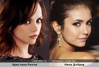 Кристина Риччи и Нина Добрев