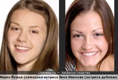Лина Иванова и Мерле Йушка