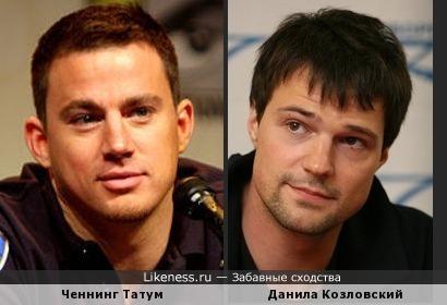 Ченнинг Татум и Данила Козловский
