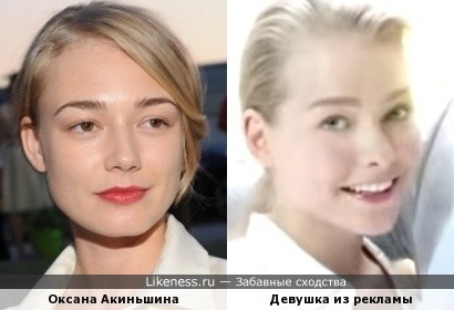 Девушка из рекламы похожа на Оксану Акиньшину