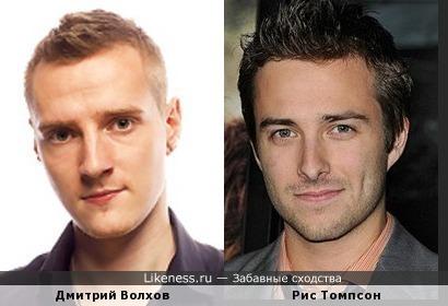 Дмитрий Волхов и Рис Томпсон