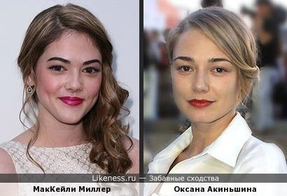 Оксана Акиньшина и МакКейли Миллер