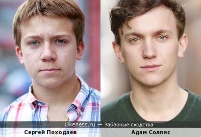 Сергей Походаев и Адам Соллис