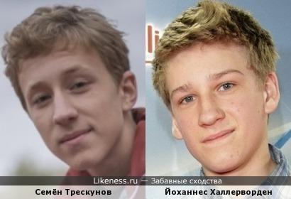 Семён Трескунов и Йоханнес Халлерворден