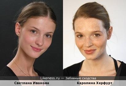 Светлана Иванова и Каролина Херфурт