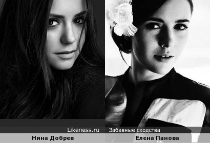 Нина Добрев и Елена Панова