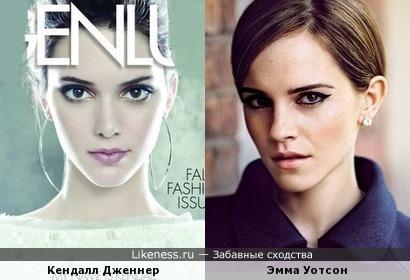 Эмма Уотсон и Кендалл Дженнер