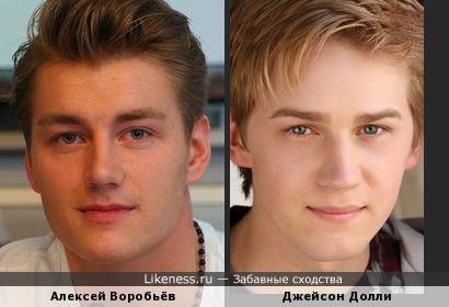 Джейсон Долли и Алексей Воробьёв