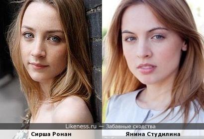 Сирша Ронан и Янина Студилина