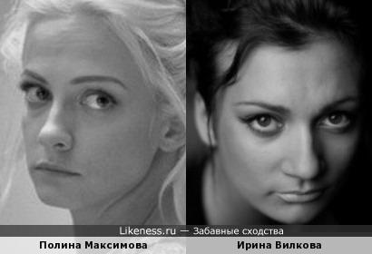 Ирина Вилкова и Полина Максимова