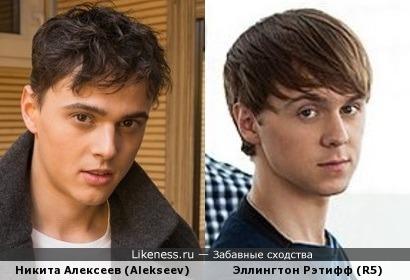 Алексеев и Эллингтон Рэтифф