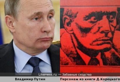 Владимир Путин — герой остросюжетного детектива девяностых...