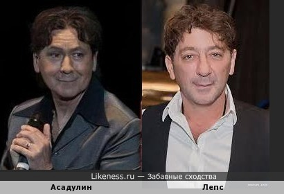 Асадулин - Лепс