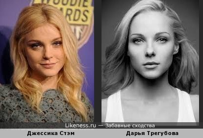 Дарья Трегубова похожа на Джессику Стэм
