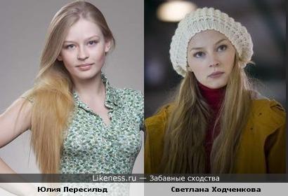 Юлия Пересильд похожа на Светлану Ходченкову