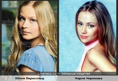 Юлия Пересильд похожа на Марию Миронову