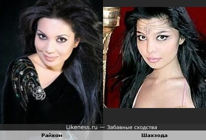 Певица Райхон похожа на певицу Шахзоду
