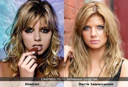 модель Шантал похожа на Настю Задорожную