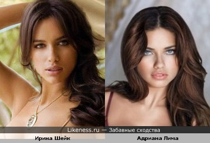 Ирина Шейк и Адриана Лима похожи