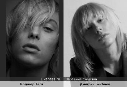 Модель Роджер Гарт и Дима Бикбаев