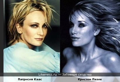 Кристен Пазик похожа на Патрисию Каас