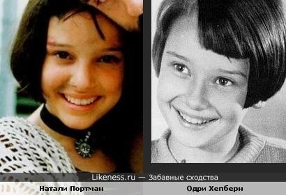 Юные Натали Портман и Одри Хепберн похожи
