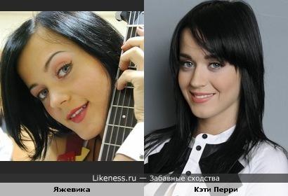 певица Яжевика похожа на Кэти Перри