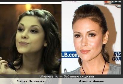 Мария Пирогова похожа на Алиссу Милано