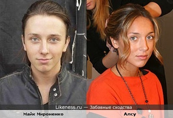 Майк Мироненко похож на Алсу