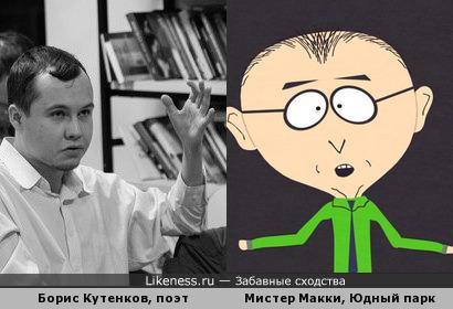 Борис Кутенков на мистера Макки
