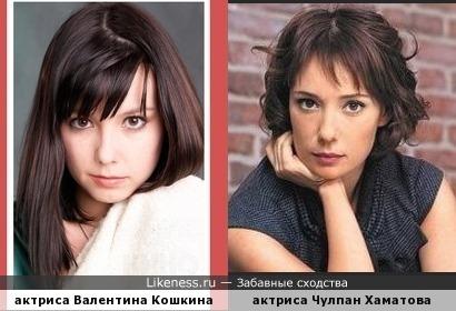 Валентина Кошкина похожа на Чулпан Хаматову
