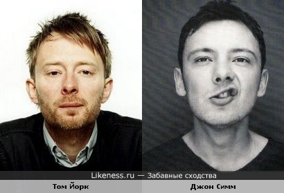 Британский певец Том Йорк похож на Джона Симма