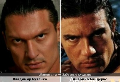Актер Владимир Бутенко похож на Антонио Бандераса