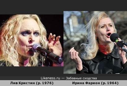 Лив Кристин похожа на Ирину Фарион O_o