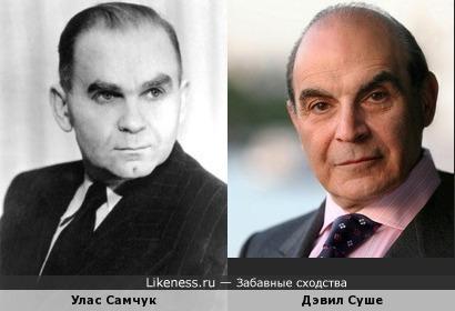 Писатель Улас Самчук похож на актера Дэвида Суше