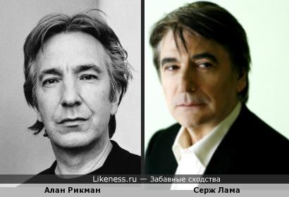 Алан Рикман и Серж Лама немного похожи