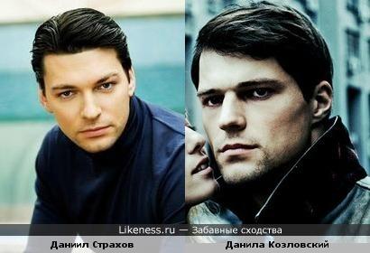 Актеры Даниил Страхов и Данила Козловский похожи