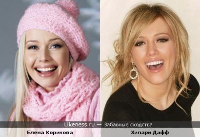 Актрисы Елена Корикова и Хилари Дафф похожи