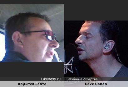 Водитель авто похож на Dave Gahan