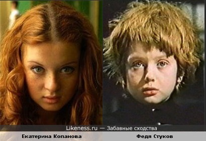 Екатерина Копанова похожа на Стукова в детстве