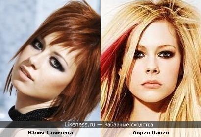 Юлия Савичева похожа на Аврил Лавин
