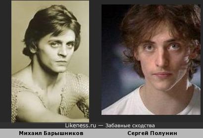 Сергей Полунин похож на Михаила Барышникова