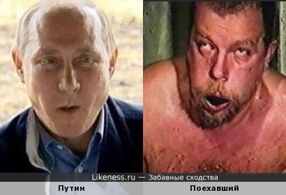 Путин и Пахомов братишки