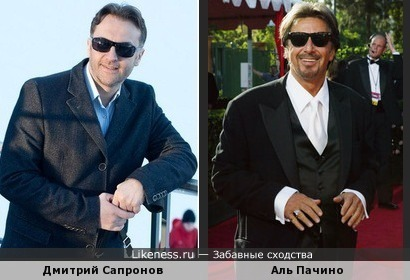 Дмитрий Сапронов похож на Аль Пачино