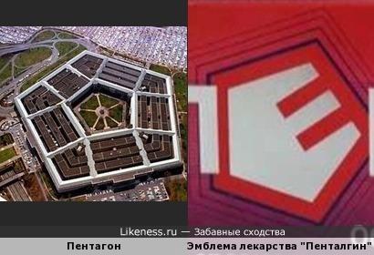 Пенталгин и Пентагон