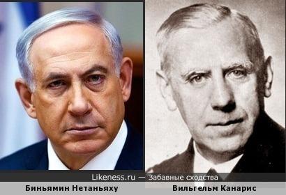 Премьер-министр Израиля и начальник Абвера чем-то немного похожи...