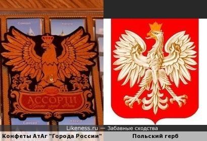 """Этикетка на коробке конфет """"Города России"""