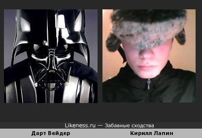 Дарт Вейдер похож на Кирилла Лапина
