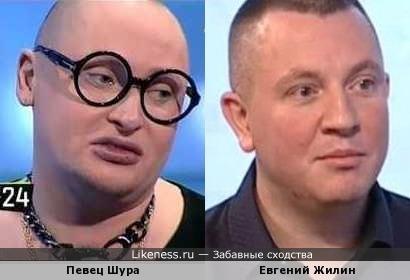 Евгений Жилин похож на певца Шуру