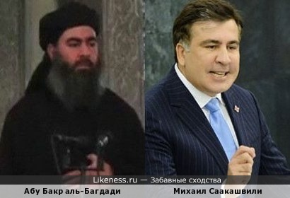 Михаил Саакашвили похож на Абу Бакр аль-Багдади